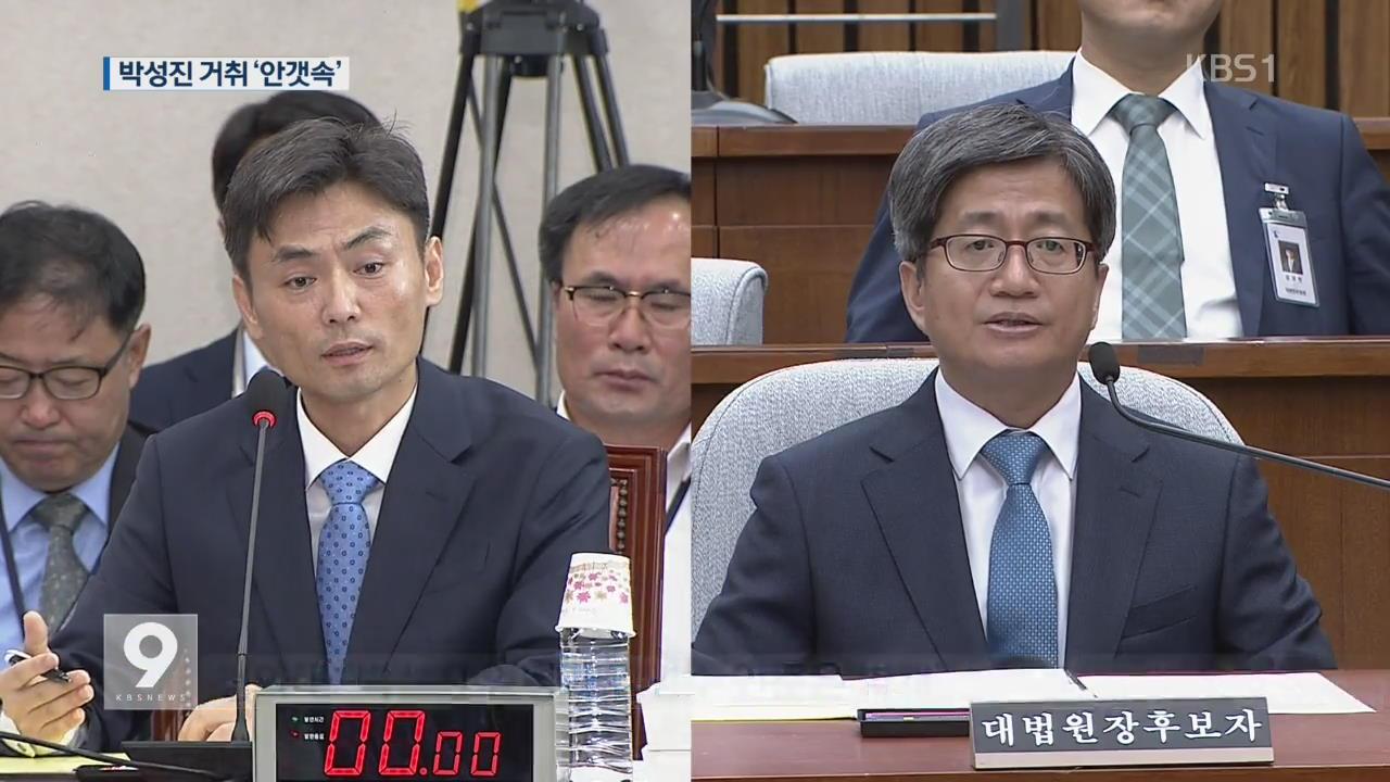 김명수 청문보고서 불발·박성진 거취 '안갯속'