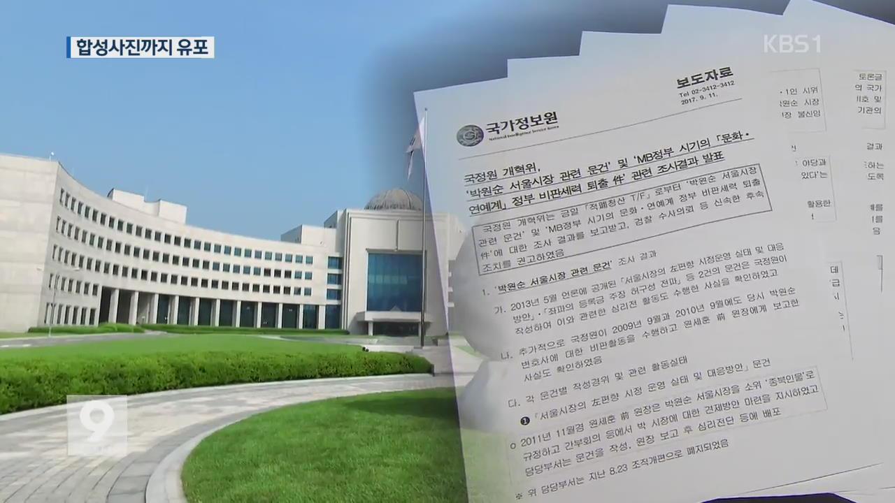 합성사진까지…'MB 블랙리스트' 피해자 조사 본격화