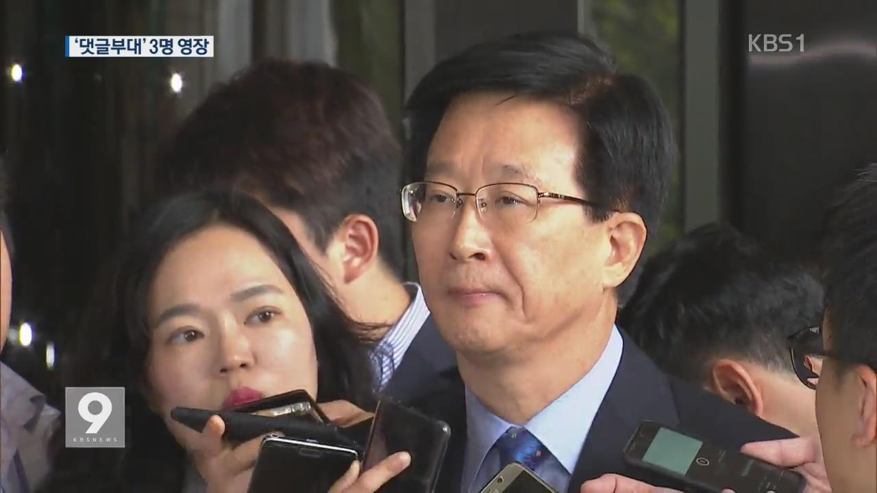"""'댓글부대' 3명 구속영장…""""국고 손실 혐의"""""""