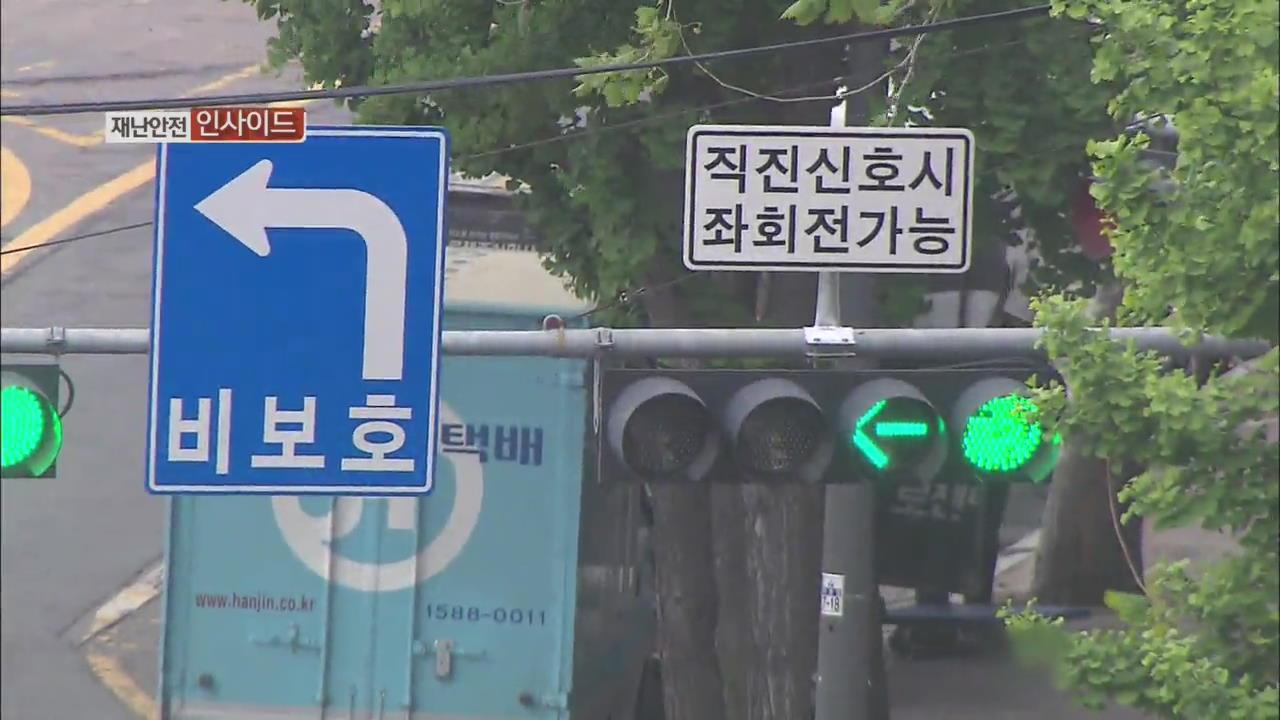 [재난·안전 인사이드] '비보호 좌회전' 사고 급증, 안전 주행법은?