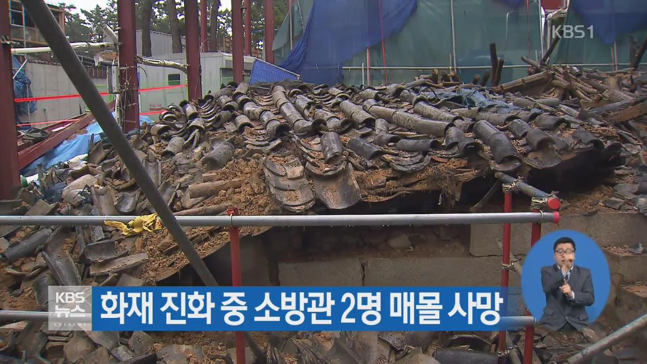 화재 진화 중 소방관 2명 매몰 사망