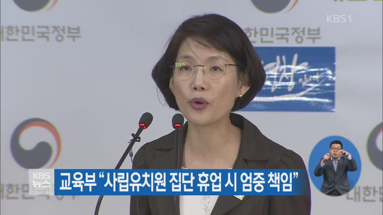 """교육부 """"사립유치원 집단 휴업 시 엄중 책임"""""""