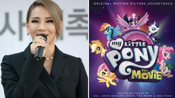 씨엘, 美 영화 '마이 리틀 포니' 사운드트랙 참여