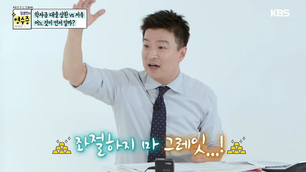 "[K스타] ""좌절하지 마 그레잇""…청춘에 위로 건넨 김생민"