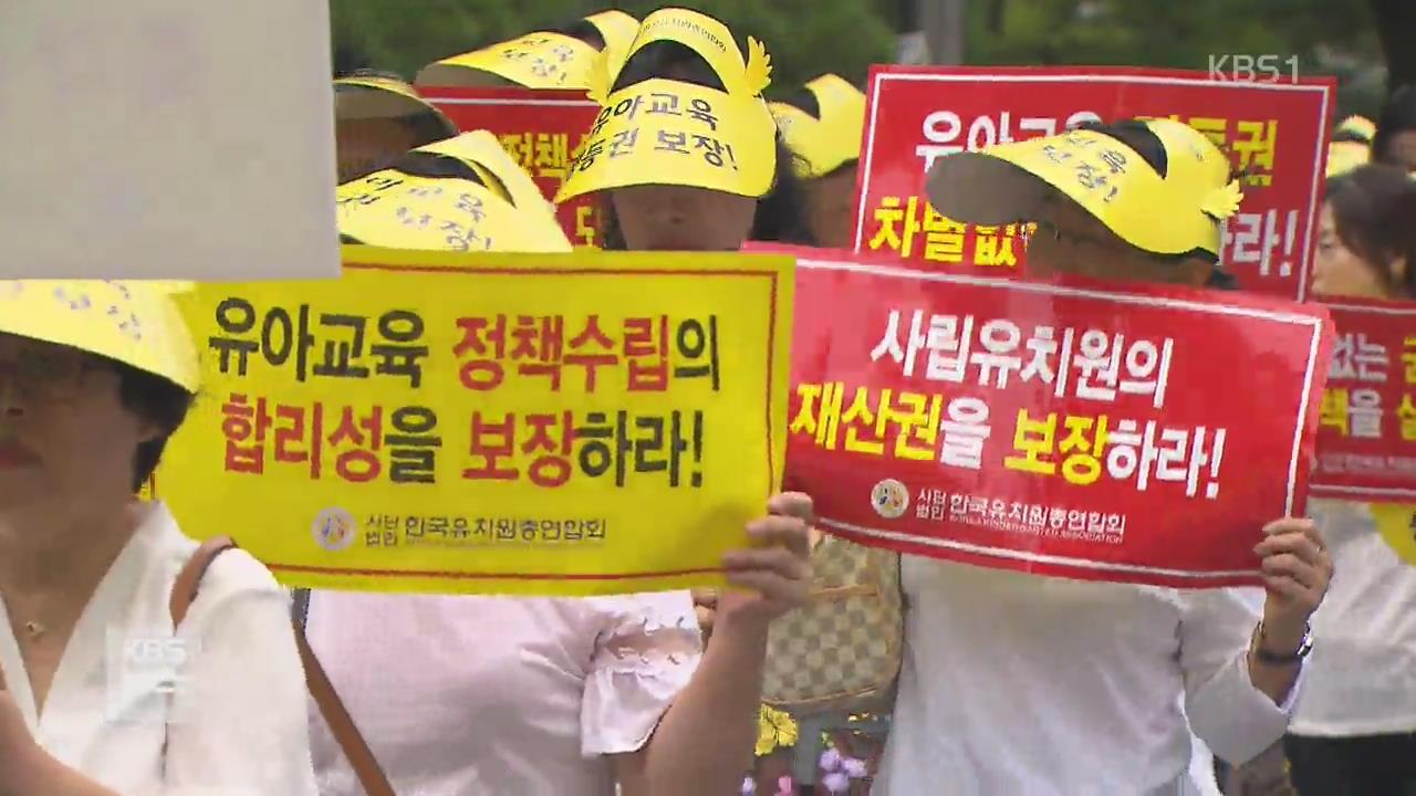 """사립유치원 집단 휴업 공식 철회…""""심려 끼쳐 죄송"""""""