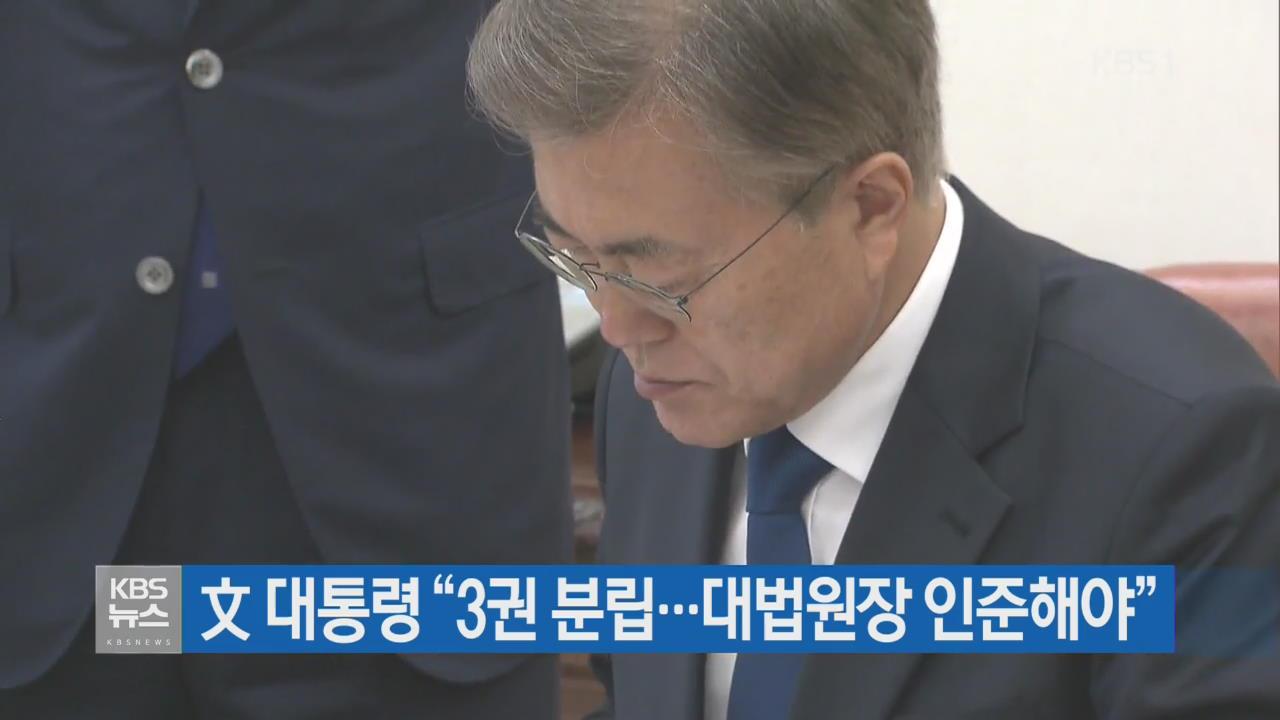 """文 대통령 """"3권 분립…대법원장 인준해야"""""""