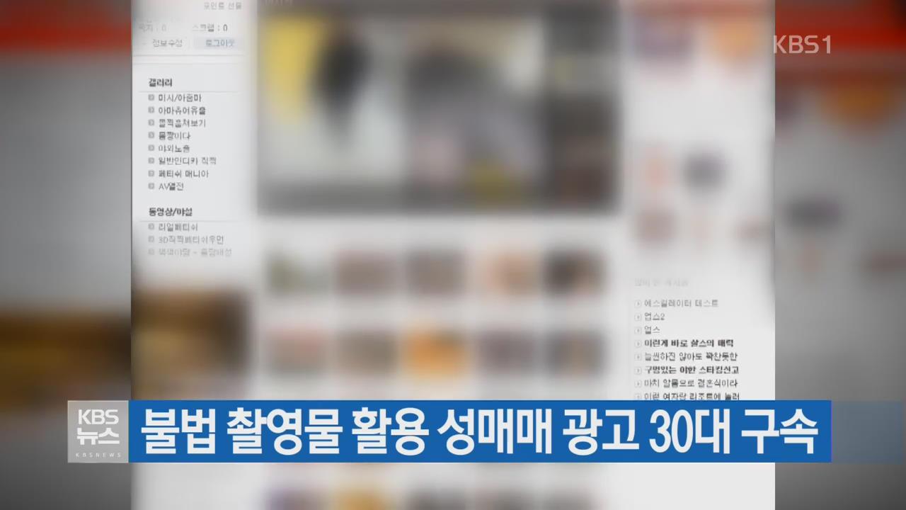 불법 촬영물 활용 성매매 광고 30대 구속