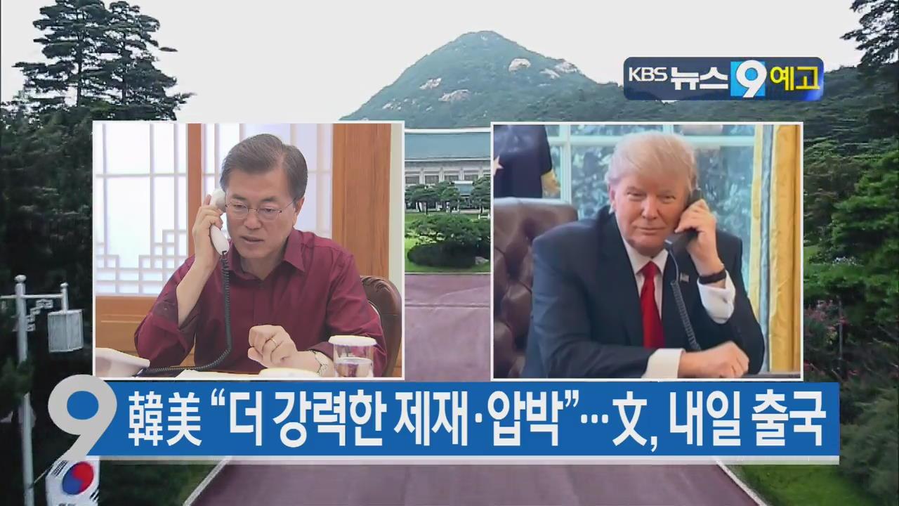 [9월 17일] 미리보는 KBS뉴스9