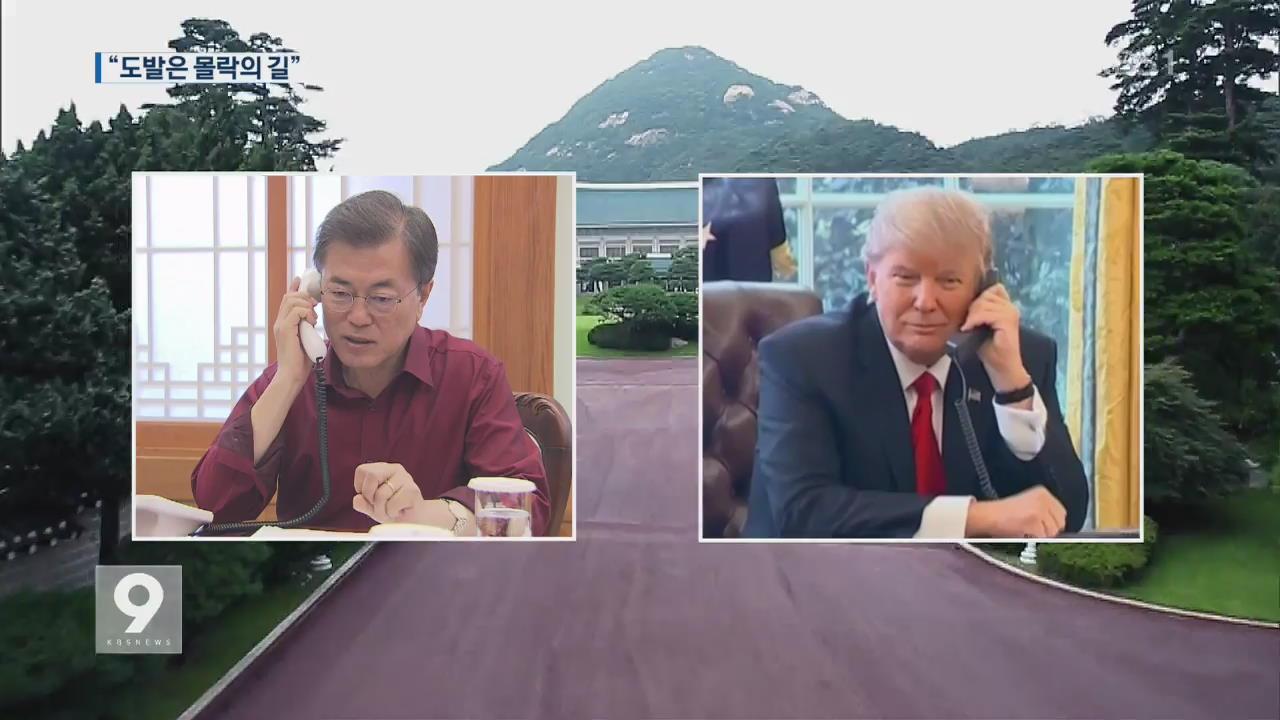 """한미 정상 통화…""""北에 더 강력한 실효적 제재·압박"""""""