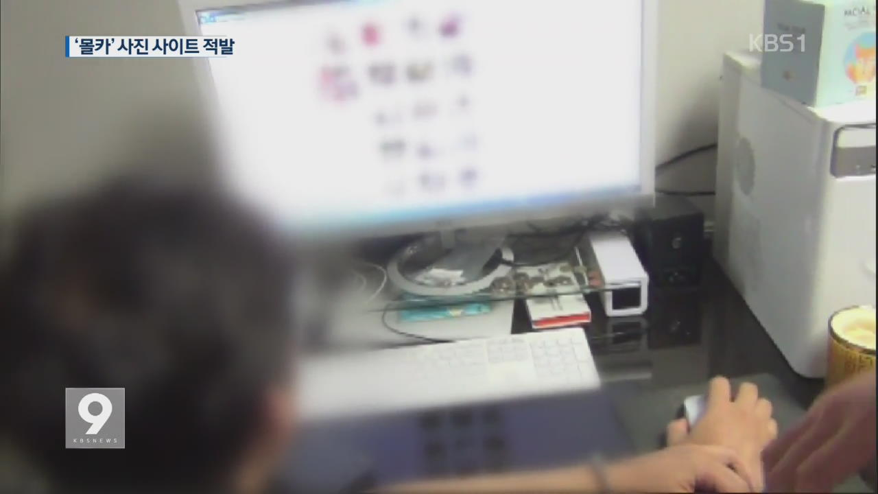 '몰카' 사이트 운영…성매매 업소 광고로 14억 챙겨