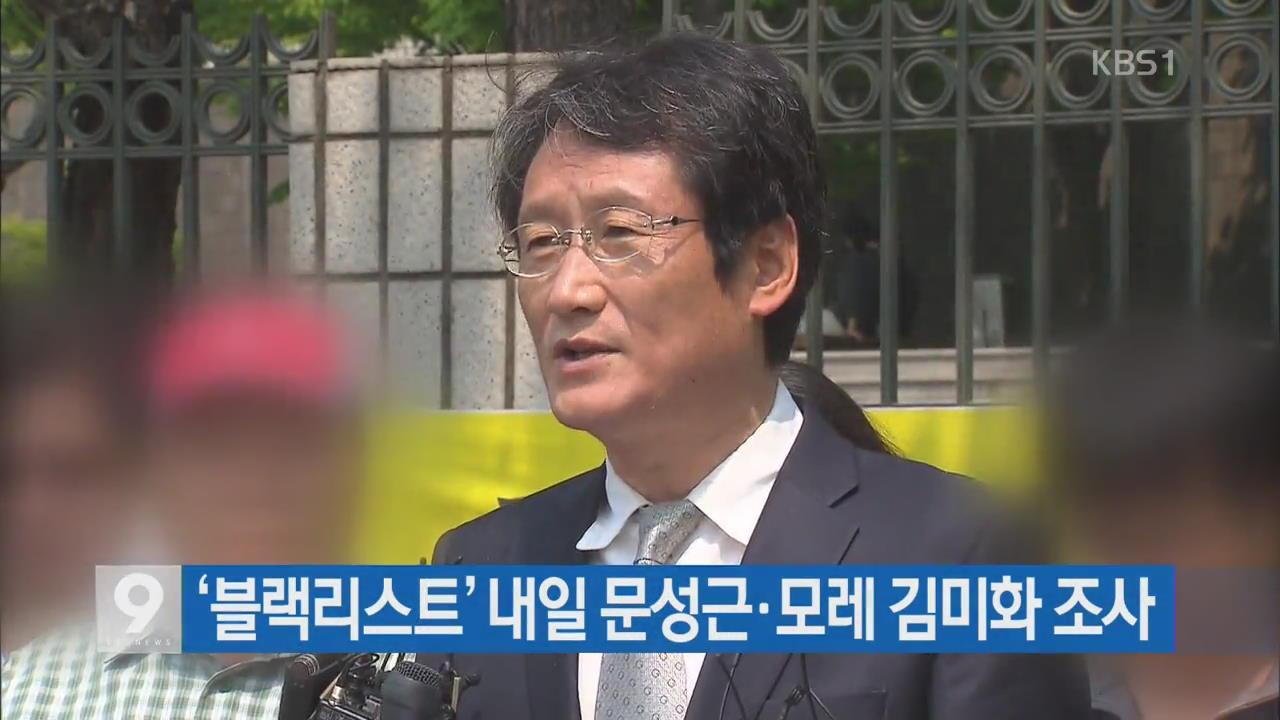 [간추린 단신] '블랙리스트' 내일 문성근·모레 김미화 조사 외