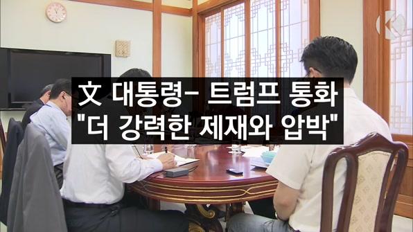 """[라인뉴스] 한미 정상 """"더 강력한 실효적 제재와 압박""""…내일 출국"""