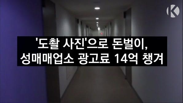 [라인뉴스] 다운받은 몰카…성매매 업소 광고로 14억