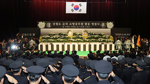 강릉 순직 소방관 영결식 '눈물바다'