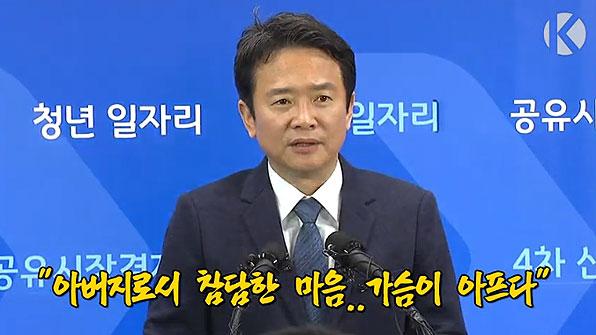 """[동영상] 남경필 지사 """"국민 모든 분께 사과…아들 면회 갈 것"""""""