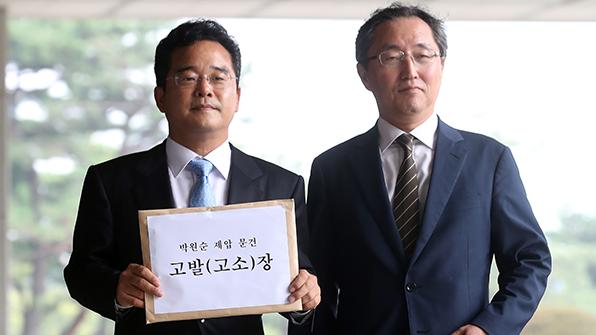 박원순, 국정원 '박원순 제압문건' 이명박 전 대통령 고소