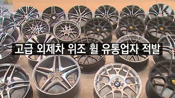 [라인뉴스] 수백억 대 고급 외제차 짝퉁 휠 유통업자 적발