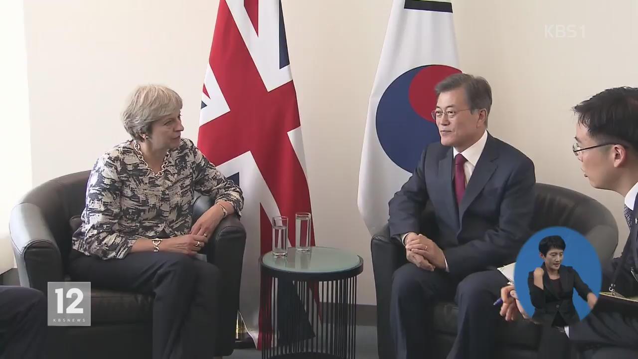 문 대통령, 주요국 정상회담…대북 정책·올림픽 협조 요청