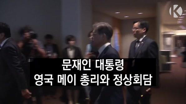 [라인뉴스] 文 대통령, 연쇄 정상회담…북핵 외교 가동