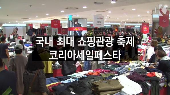 [라인뉴스] 국내 최대 쇼핑관광축제 '코리아세일페스타' 28일 개막