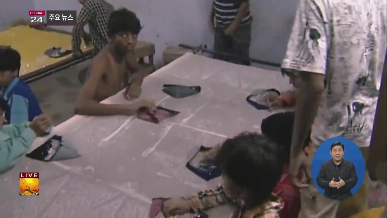 """[글로벌24 주요뉴스] """"세계 4천만 명 '현대판 노예'…25%는 어린이"""""""
