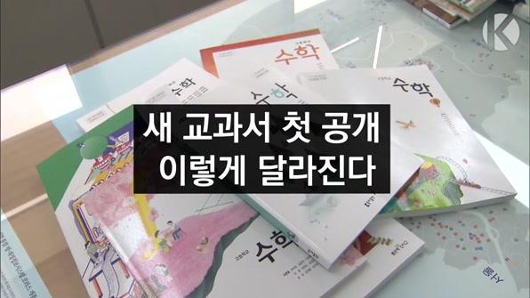 """[라인뉴스] 새 교과서 첫 공개…""""이렇게 달라진다"""""""