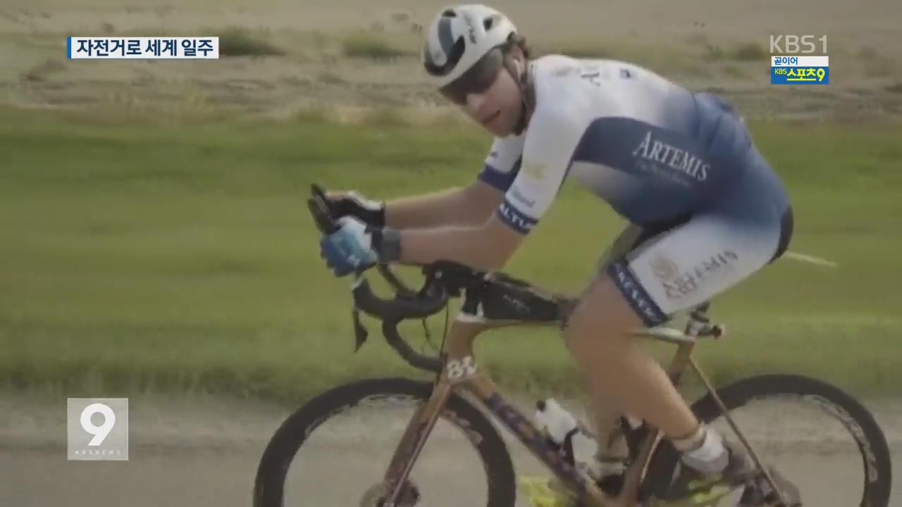 자전거 타고 79일간의 세계 일주