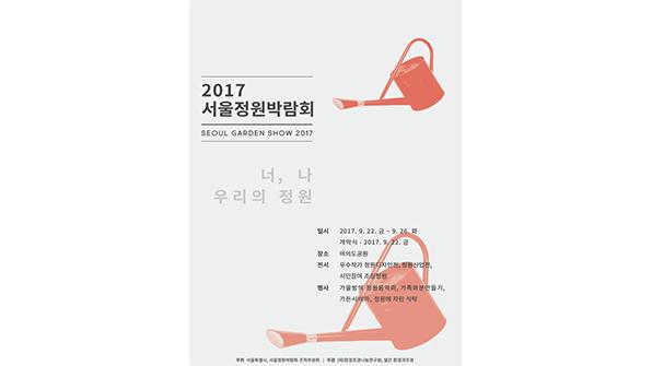 22일부터 여의도에서 2017 서울정원박람회