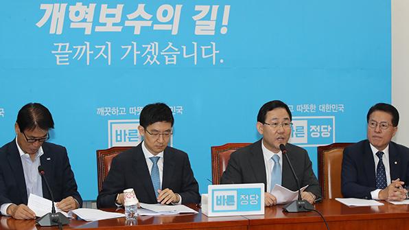 바른정당, 김명수 인준 표결 '반대 당론' 채택
