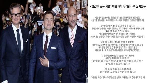 """[K스타] '킹스맨' 무대인사 돌연 취소…""""돌이킬 수 없는 실수"""""""
