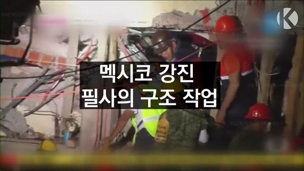 [라인뉴스] 잔해 사이 손 내민 아이에 물 공급…필사의 구조작업