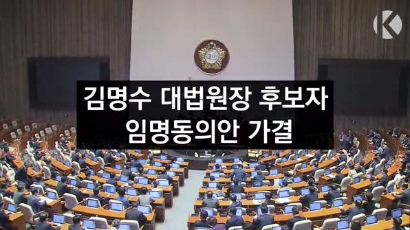 [라인뉴스] 김명수 대법원장 후보자 인준안 가결