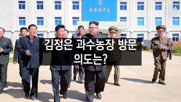 [라인뉴스] 김정은 미사일 현장 대신 과수농장 방문…의도는?
