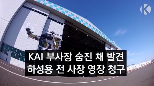 [라인뉴스] 김인식 KAI 부사장 숨진 채 발견…하성용 영장청구