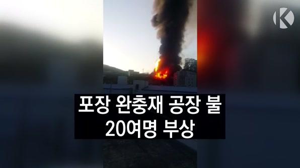 [라인뉴스] 포장재 공장서…소방관 포함 20여 명 부상