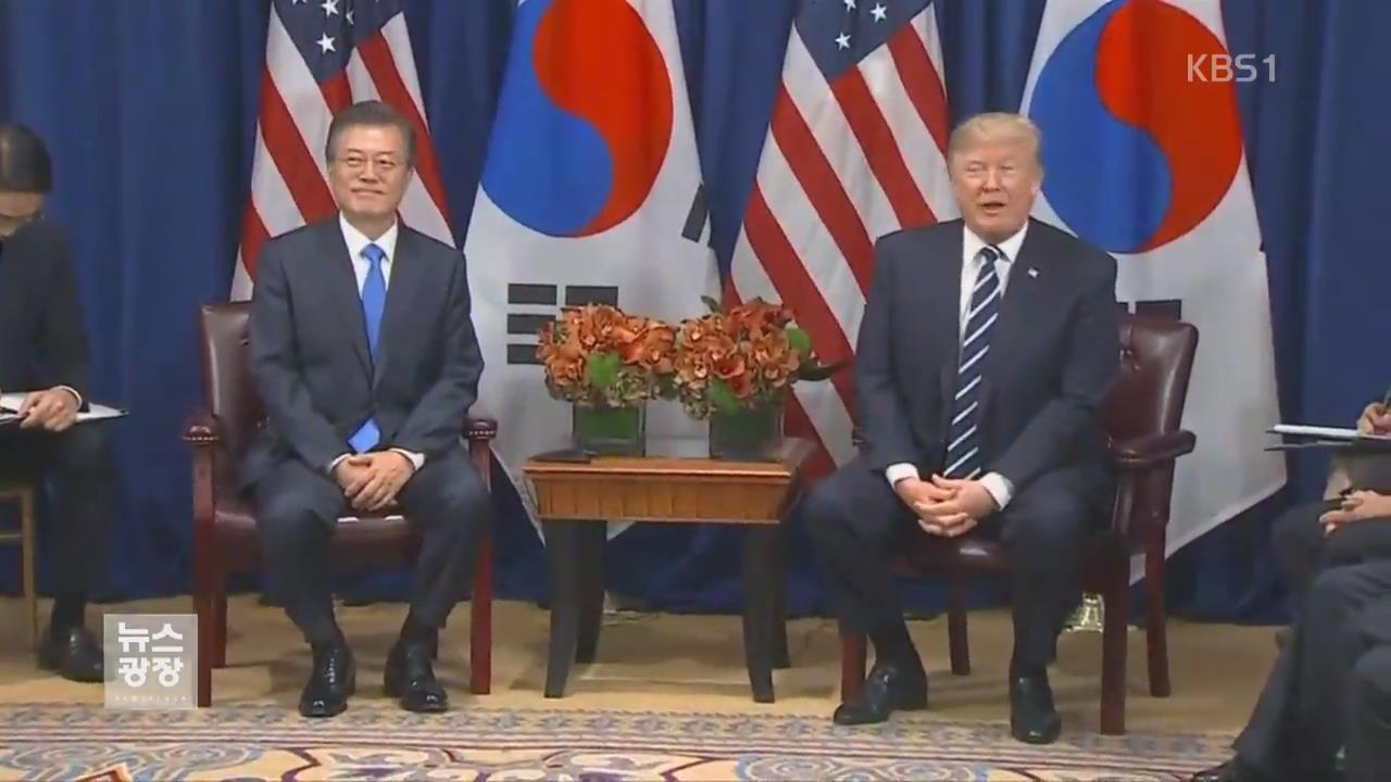 """한미 정상 """"美, 한국에 최첨단 군사자산 획득·개발 지원"""""""