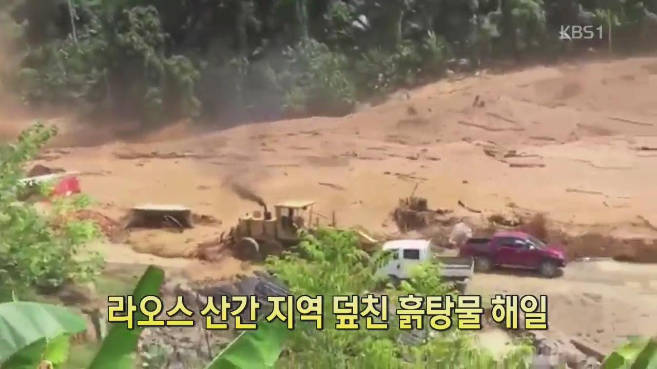 [디지털 광장] 라오스 산간 지역 덮친 흙탕물 해일