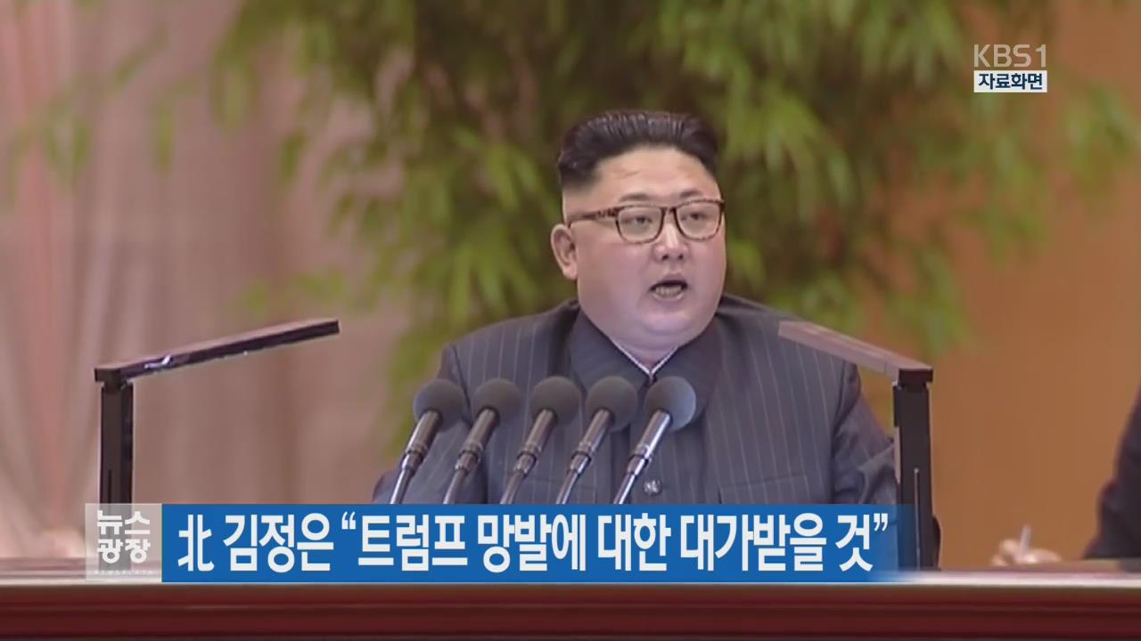 """北 김정은 """"트럼프 망발에 대한 대가받을 것"""""""
