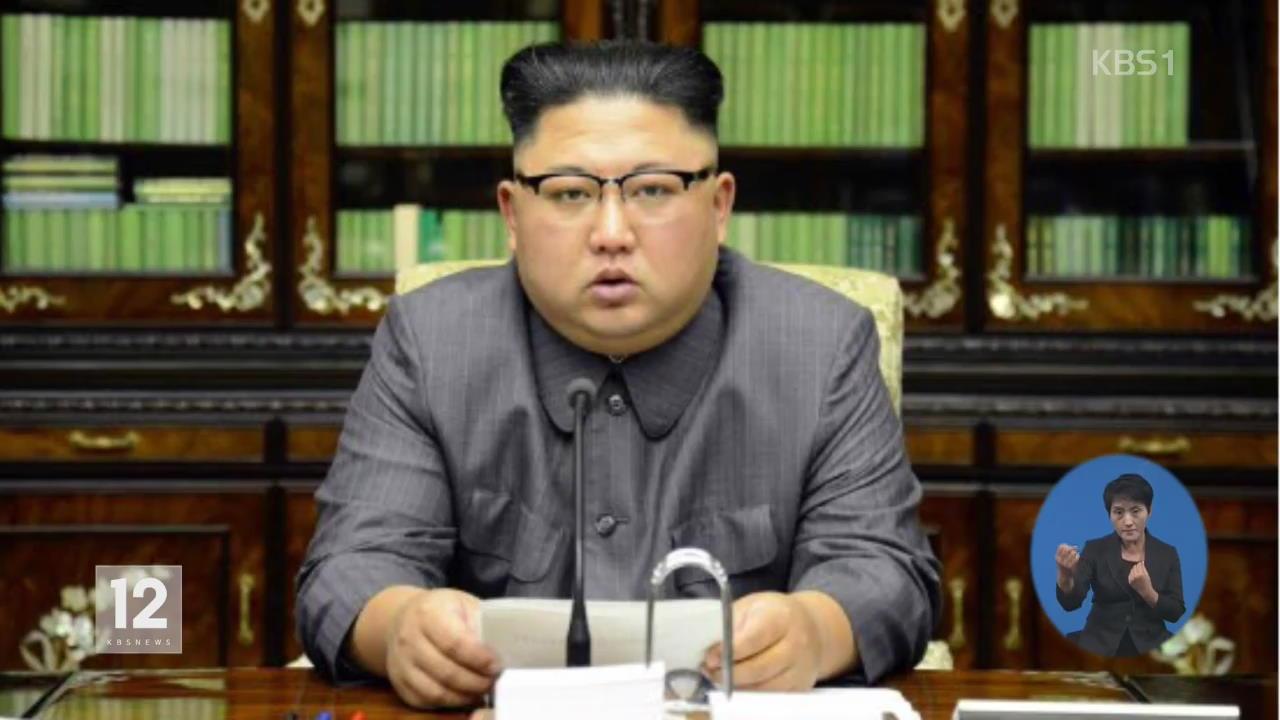 """北 """"초강경 대응 고려"""" 성명…""""태평양에서 수소탄 실험"""""""