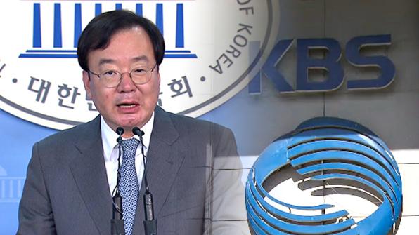 """한국당 """"폭력시위로 번진 KBS 파업 즉각 중단하라"""""""