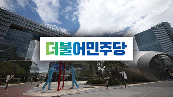 """與 과방위원들 """"방통위, MBC 대주주 방문진 철저히 감독해야"""""""