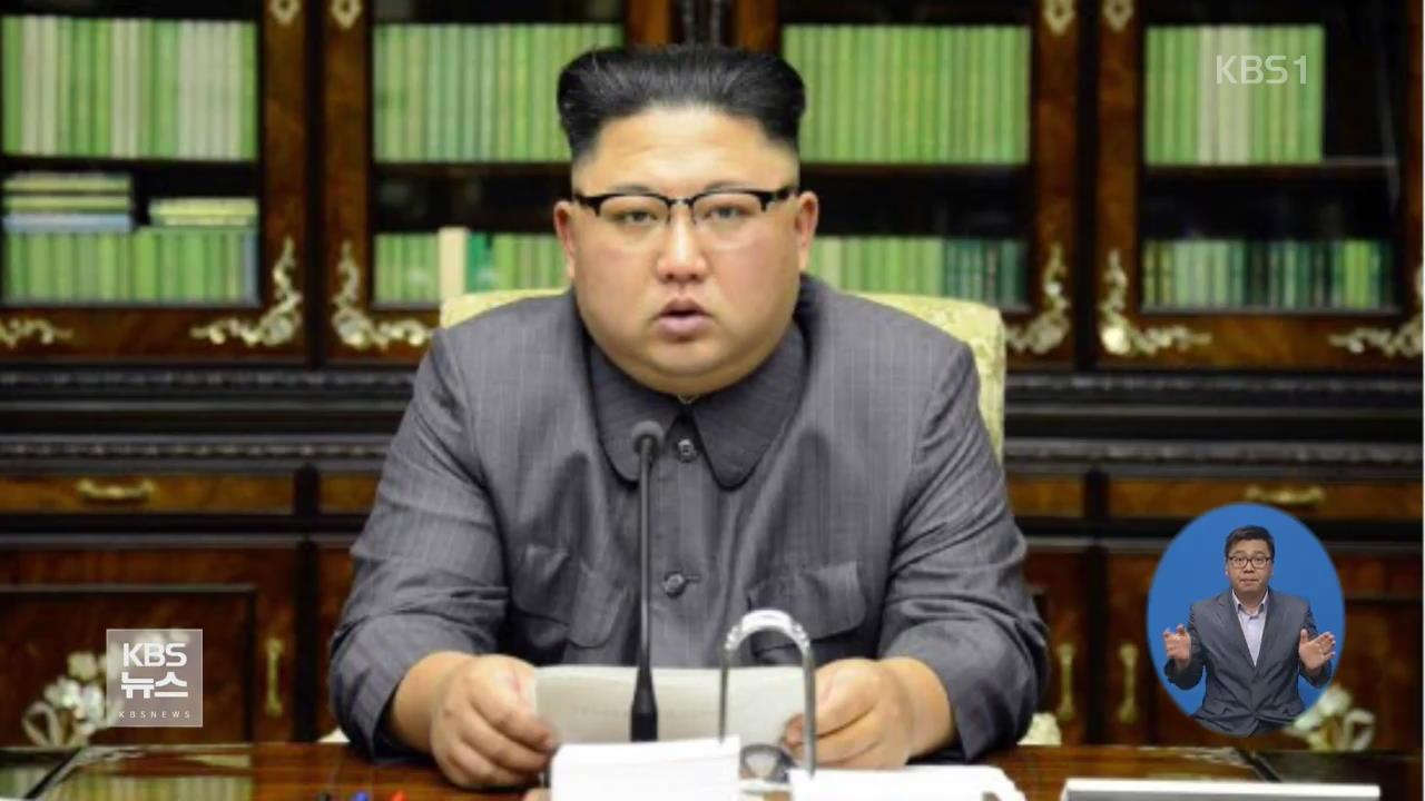 """北 """"초강경 대응 고려…태평양서 수소탄 실험"""""""