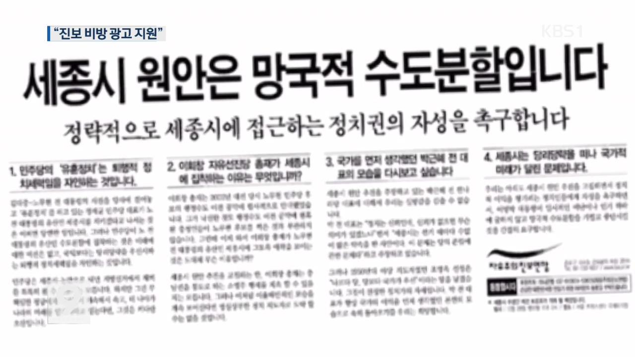"""""""보수단체 진보 비방 시국 광고 배후에 국정원"""""""