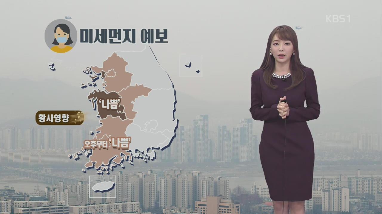 서쪽 황사 영향으로 미세먼지↑…제주 빗방울