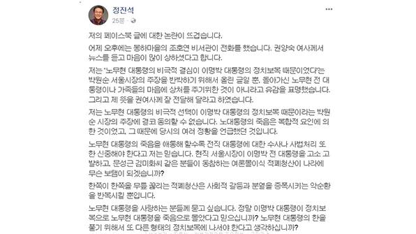 """'정진석 노 전 대통령 발언' 논란 확산…""""법적 대응"""" vs """"재수사"""""""