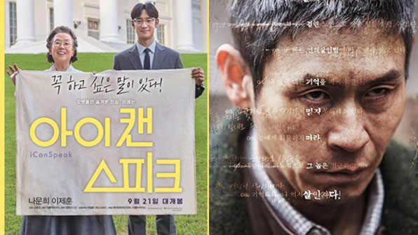 [K스타] '아이 캔 스피크' vs '살인자의 기억법'…9월 극장가 승자는?