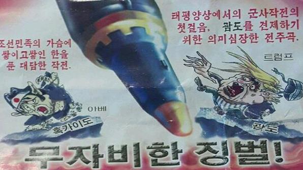 서울 양천·영등포구 일대서 '대남전단' 잇따라 발견