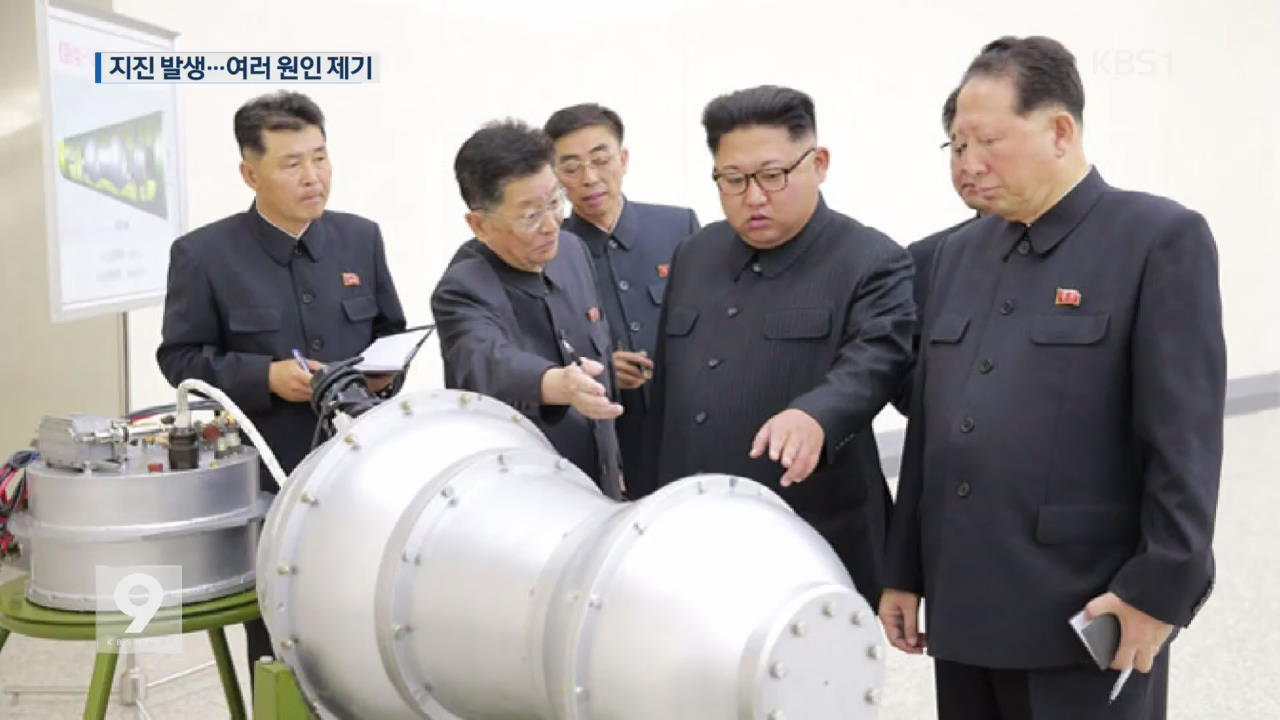 北 풍계리 지진 분석…6차 핵실험 여파? 지반 붕괴?