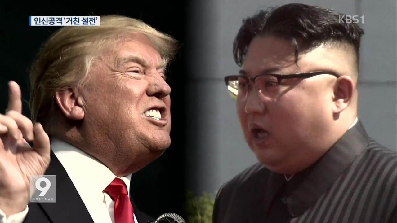 """트럼프 또 '미치광이' 비난, """"진흙탕 싸움말라"""" 자제론"""