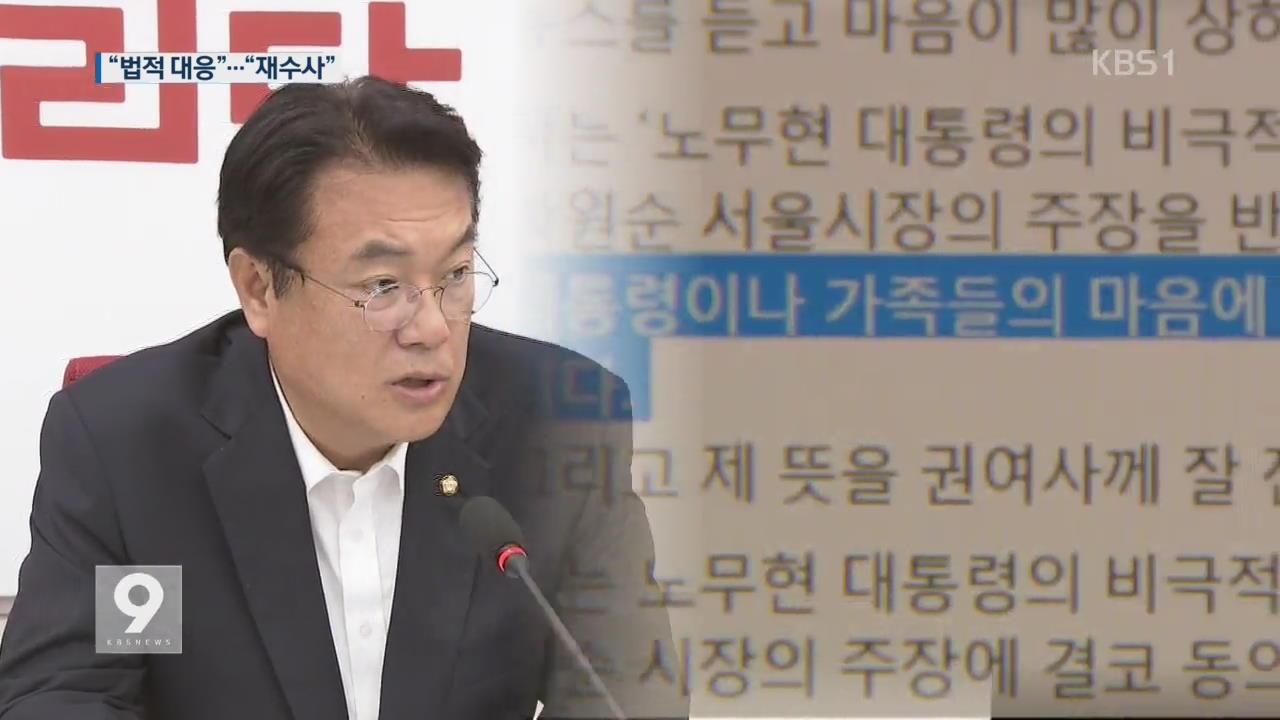 """'정진석 발언' 논란 확산…""""법적 대응"""" vs """"재수사"""""""